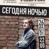 Сегодня Ночью в Киеве
