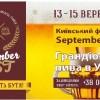 Киевский фестиваль пива SeptemberFEST'2013