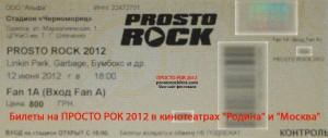 "Билет на ПРОСТО РОК (PROSTO ROCK) 2012 в кинотеатрах ""Родина"" и ""Москва"" в Одессе"