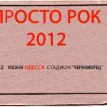 Электронные билеты на сайте организатора фестиваля ПРОСТО РОК 2012