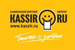 Национальный билетный оператор Кассир.ру