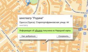 "Кинотеатр ""Родина"" на Яндекс.Картах"