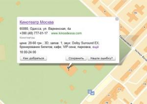 """Кинотеатр """"Москва"""" на Яндекс.Картах"""