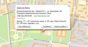 """""""Одесса-Кино"""" (Кривой Рог)"""