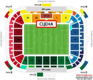 Плана зала ПРОСТО РОК 2012 - схема стадиона черноморец на PROSTO ROCK 2012