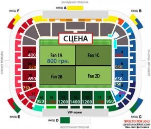 План-схема стадиона и стоимость билетов в сектора на ПРОСТО РОК 2012
