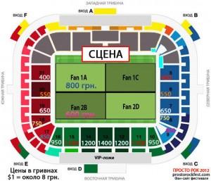 Цены на сектора и фан зоны на фестиваль ПРОСТО РОК 2012