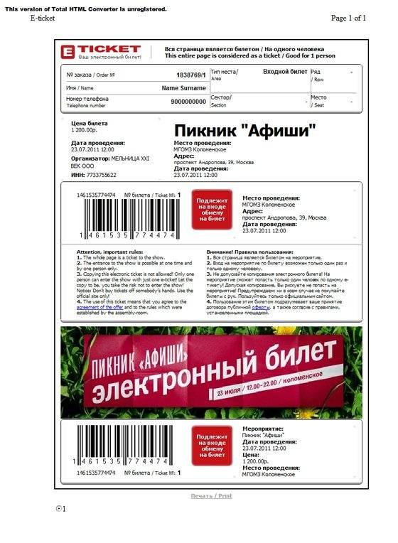 Электронный билеты на концерты афиша театра европы в питере