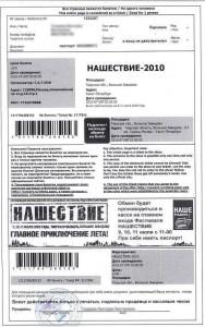 Пример электронного билета (Е-билет, e-ticket)