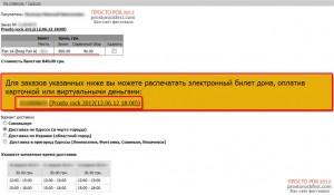 Электронный билет (e-ticket) на ПРОСТО РОК 2012 на Кассир.ру
