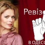 Ревизор в Одессе – 24.06.2013 (Новый Канал)