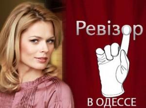 Ревизор в Одессе - 24.06.2013 (Новый Канал)