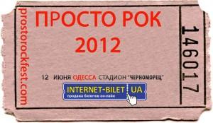 Электронный билет на PROSTO ROCK 2012 на сервисе Internet-Bilet.ua