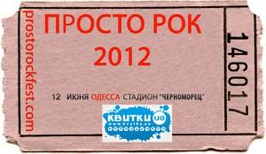 Электронные билеты на PROSTO ROCK 2012 на KVYTKY.UA