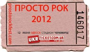 "Билеты на PROSTO ROCK 2012 у билетного оператора ""Укртикет"""