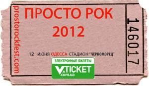 Электронные билеты на PROSTO ROCK 2012 на сайте V-ticket.com.ua