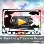 "Linkin Park ""Living Things"" на Яндекс.Музыке"