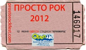 Билеты на PROSTO ROCK 2012 на Open.UA