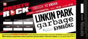 Ваучер не PROSTO ROCK 2012