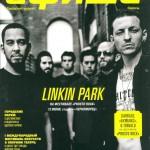 Linkin Park и Garbage на обложке Афиша-Одесса