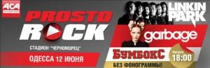 Пресс конференция PROSTO ROCK 2012