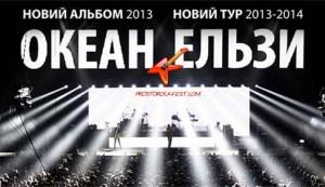 Группа Океан Эльзы анонсировала большой стадионный тур на 2013 год