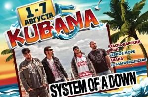 System of a Down едут в Россию на Kubana 2013