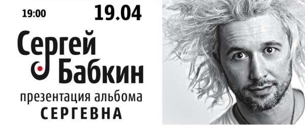 Сергей Бабкин в Киеве