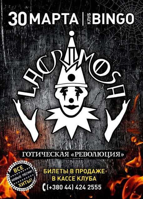 LACRIMOSA в Киеве