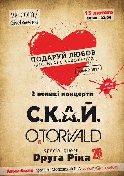 Фестиваль всех влюбленных – Подари Любовь, O.TORVALD и С.К.А.Й. в Киеве