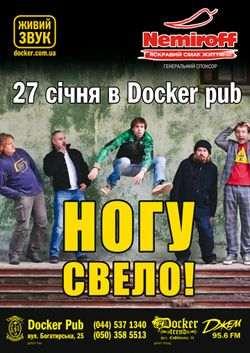 Ногу свело в Киеве