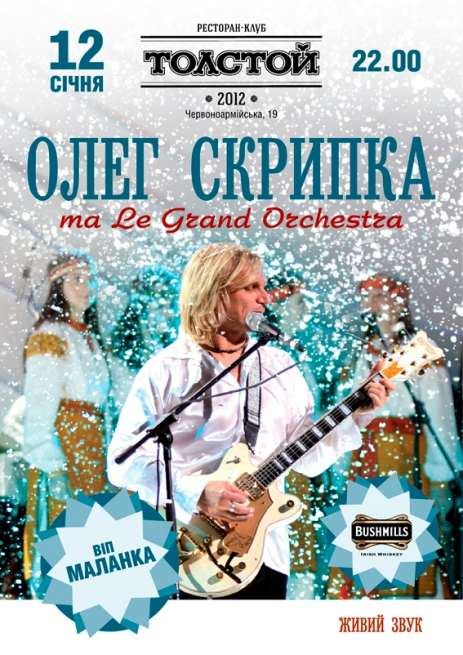 Концерт Олег Скрипка та Le Grand Orchestra в Киеве