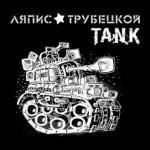 """Группа Ляпис Трубецкой представила новую песню """"Танк"""" (слушать online)"""
