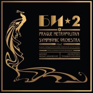 Би – 2 с Пражским симфоническим оркестром выступят в Минске
