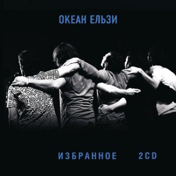 Новая пластинка «Избранное» от «Океан Эльзы»