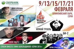 Международный  музыкальный фестиваль RED ROCKS стартовал