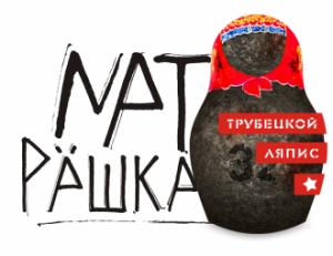 Новый клип Ляписа «Матрешка» уже в сети!