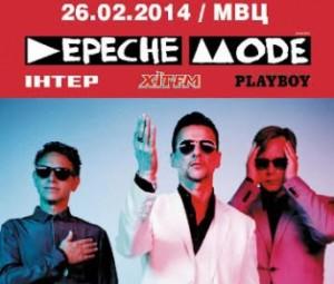Концерт Depeche Mode в Киеве 26 февраля состоится!