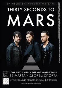30 Seconds to Mars выступят сегодня в Киеве