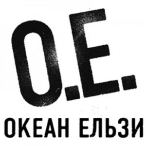 Все концерты Океан Эльзы в России отменены