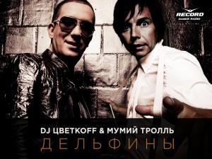 «Мумий Тролль» и DJ Цветкоff – новые «Дельфины»