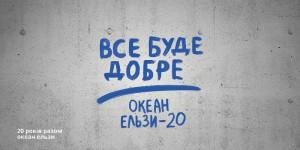 «Океан Эльзы» перенесли концерты в Донецке