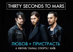 30 Seconds to Mars весной снова в Киеве!