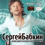 Сергей Бабкин: лучшие песни за 10 лет