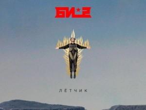 """Би-2 представили композицию """"Летчик"""""""